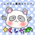 Ms.Kushida,exclusive Sticker.