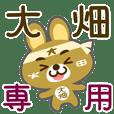 "Sticker for ""Ohata"""