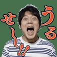 絶叫!永田