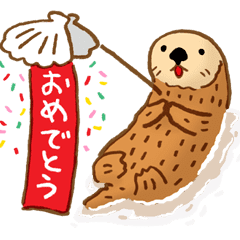 NOラッコ、NOライフ。〈おめでとう〉日本語