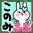 konomi's dedicated sticker