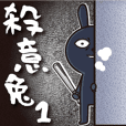 Suspect Rabbit 1