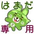 "Sticker for ""Hamada"""