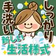 かわいい主婦の1日【新しい生活様式編】