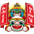 โฮเล่น คาแรคเตอร์ : สุขสันต์วันตรุษจีน