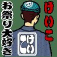 Keiko omaturi Sticker