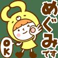Name Sticker [Megumi]