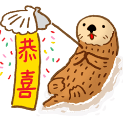 NOラッコ、NOライフ。〈おめでとう〉中国語