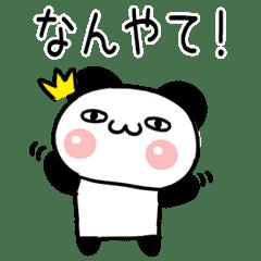 毎日使える関西弁のパンダ25