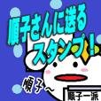 The Jyunko Sticker