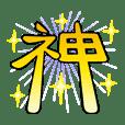 感情や状況が伝わる漢字一文字 vol.1