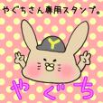 Ms.Yaguchi,exclusive Sticker.