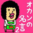 オカンの名言(迷言)2♡