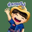 น้องไทยไทยเว้าอีสาน