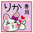 Very convenient! Sticker of [Rika]!