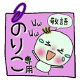 Sticker of the honorific of [Noriko]!
