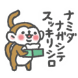 Gentle friendly monkey Sticker