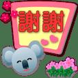 可愛無尾熊 對話框 超實用日常用語