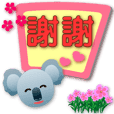 Cute koala-Speech balloons