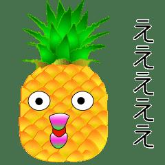 パイナップル バード – 2nd – GTJ