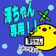 澤ちゃん専用!!(ひよこ)