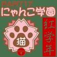 にゃんこ学園(PART17)