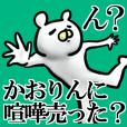 kaori sticker1
