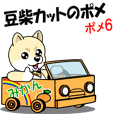 Move! Pomeranian 6 of Mameshiba cut