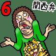 関西弁おかん 6