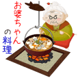 Grandma's cooking!