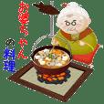 お婆ちゃんの手作り料理♡