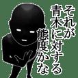 【あおき・青木】用の名字スタンプ 【2】