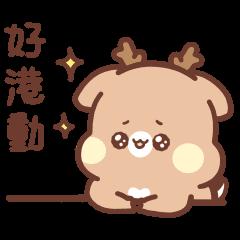 鹿尼的台灣國語篇