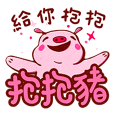 Hug Hug Pig
