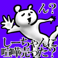 shi-chan sticker.
