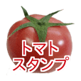 Tomato Photo Sticker
