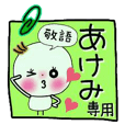 Sticker of the honorific of [Akemi]!