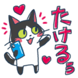 Sticker to send to Takeru