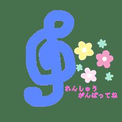 音楽スタンプレッスン
