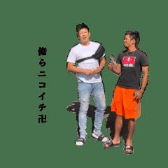 土田と木村
