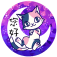 Pinevy the Calico cat by Chinese