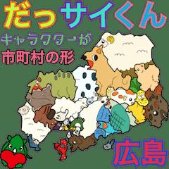 だっサイくんと広島県 キャラが市町村の形