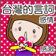 台湾のことば(愛情)