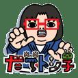 だてめがねトシ子(ダメトシ)セーラ編