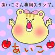 Ms.Aiko,exclusive Sticker.