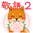 柴犬「ムサシ」13 敬語2