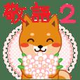 "Shiba dog ""MUSASHI"" 13 respect languages"