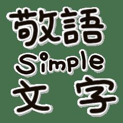 敬語simple文字