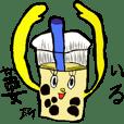 タピオカちゃんとチマキ君の中国語と台湾語