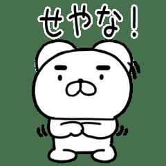 関西弁のクマちゃん7